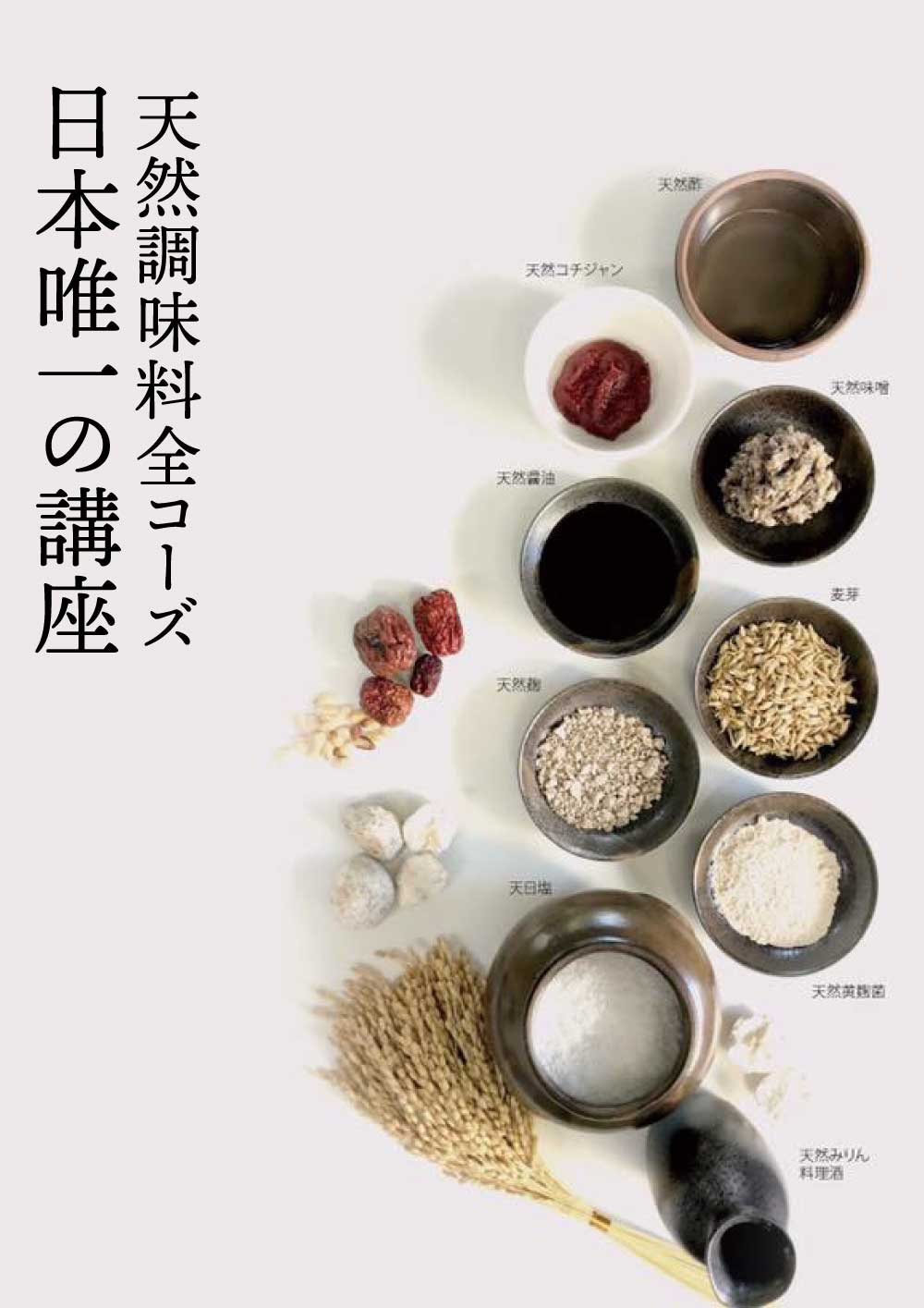 手作り調味料講座