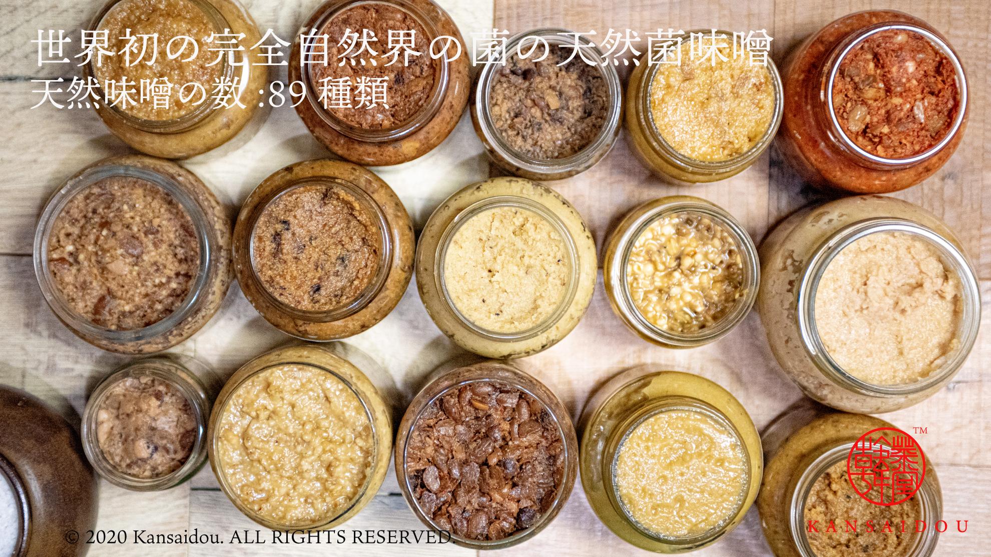 天然味噌や天然酢など無農薬無添加の天然調味料ザカンサイドウラボ