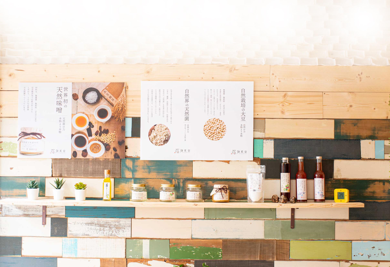 天然味噌や天然酢など無農薬無添加の天然調味料 ザカンサイドウラボ